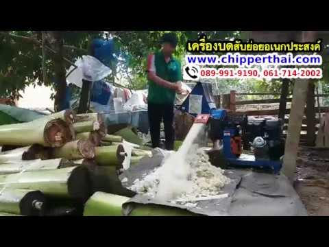 เครื่องสับกล้วย เครื่องบดต้นกล้วยทำอาหารสัตว์ เครื่องสับย่อยอเนกประสงค์ 061-714-2002 รุ่น 003