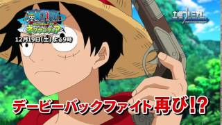 One Piece - Adventure of Nebulandia - Trailer 3 HD (Clean Version)