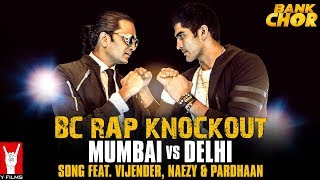 The Bank Chors have now taken on the globally popular format of the 'epic rap battle' with a new song called BC Rap Knockout: Mumbai vs Delhi. The rap battle is a one-of-its-kind musical bout between two sides, and the Bank Chors have cashed in on the age-old rivalry of India's two most loved cities, Mumbai and Delhi, for it. Click to share it on Fb: http://bit.ly/BCRapKnockoutMumbaivsDelhi #BankChorOn16thJuneWhere Riteish Deshmukh, who plays Marathi Manoos Champak Chiplunkar in the movie, leads the Mumbai side in the rap-off, the Delhi side is led by India's Olympic medal-winning boxer Vijender Singh himself, in a special 'knockout' appearance, making the song officially the coolest thing about the movie.Much like the punches he exchanges in the boxing ring, Vijender has traded rap punches on the song, delivered to the voice of underground desi rapper Pardhaan, while Riteish's voice is given by the original Mumbai gully rapper, Naezy. Both rappers are managed and repped by One Digital Entertainment, which collaborated with Y-Films on this special track.  A longer version of the BC Rap Knockout: Mumbai vs Delhi will be released at the end of the week.Self-confessedly India's STUPIDEST comic thriller, Bank Chor, directed by Bumpy and produced by Ashish Patil, is all set to embarrass its makers when it releases in theatres on June 16. The trailer of the film is already out on YouTube.com/YFilms. Please watch it. Pretty please!Artist Courtesy - One Digital Entertainment Thanks to the Hip-Hop gurus at One Digital for collaborating on the project by bringing on board Naezy & PardhaanThe Ching's Contest has Terms & Conditions that apply.Enjoy & stay connected with us!►Subscribe to YFilms: http://goo.gl/GLdkWI►Like us on Facebook: https://facebook.com/YFilms►Follow us on Twitter: https://twitter.com/y_films►Follow us on Instagram: https://www.instagram.com/yfilmsofficial►Circle us on YRF G+ https://plus.google.com/+yfilmsBC Rap Knockout: Mumbai vs Delhi Song Credits:Rappers - Naezy and PardhaanMusic Composer - Shamir TandonLyrics and Rap Design - Varun LikhateProgrammed By - Deep ChakrabortyAdditional Vocals - Ahan and DeepRecorded at Emsquare and Euphony Studio Mumbai by - Smith Thampan , Bhaskar Sharma and Partha P.DasMixed and Mastered by - Eric Pillai (Future Sound of Bombay)Mixing Assistants - Michael Edwin Pillai and LuckyMusic Supervisor - Ahan Shah for Music BoutiqueAssisted by - Tushar Wader Music Video Credits:Production House: Those Guys Productions Directed by: Cyril D'Abreo & Vivek Gupta Cinematographer: Zuhair Afsar Choreographer: Bunty, MacMovie Credits:Director: BumpyProducer: Ashish PatilStarring: Riteish Deshmukh, Vivek Anand Oberoi, Rhea ChakrabortyAlso starring: Sahil Vaid, Bhuvan Arora, Vikram ThapaBackground Score: Shri Sriram & SuperbiaMusic: Shri Sriram, Rochak Kohli, Kailash Kher & Shamir TandonChoreographer: Adil Shaikh, Those Guys ProductionsSound: Ganesh Gangadharan & Sameer Kumar PatraRe-Recording Mixer: Anuj Mathur, Y-FilmsCostume Designer: Maxima BasuCreative Executive Producer: Nikhil TanejaProduction Designer: Aparna RainaEditor: Saurabh KulkarniCasting Director: Shanoo SharmaAssociate Producer: Aashish SinghDialogues: Ishita Moitra UdhwaniStory: Baljeet Singh Marwah & BumpyScreenplay: Baljeet Singh Marwah, Bumpy, Omkar Sane & Ishita Moitra UdhwaniDirector of Photography: Adil Afsar