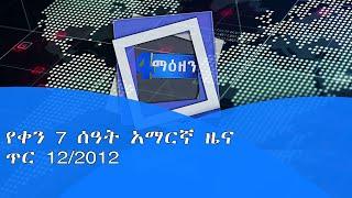 የቀን 7 ሰዓት አማርኛ ዜና…ጥር 12/2012 ዓ.|etv