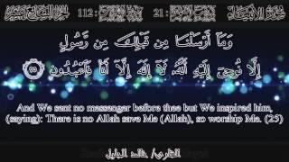 آيات من سورة الأنبياء... خالد الجليل..