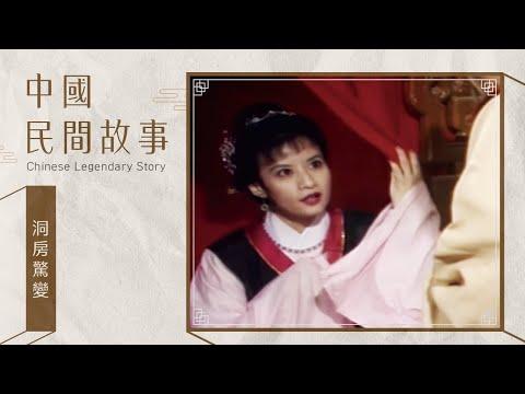 中國民間故事 洞房驚變 Chinese legendary story