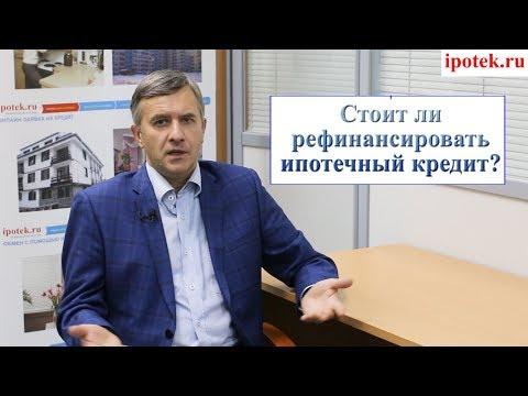 Стоит ли рефинансировать ипотечный кредит - DomaVideo.Ru