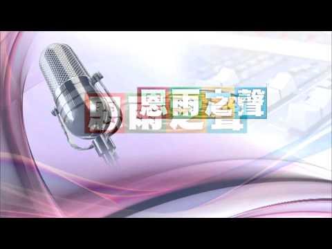 電台見證 郭蓉 (Florence) (05/26/2013於多倫多播放)