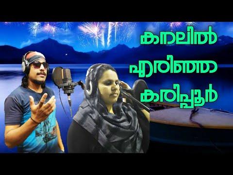 Kanalil Erinja Karippoor | Ebad sha Mambad | Sabira Karuvarakundu | Short media | Alswab kvk |