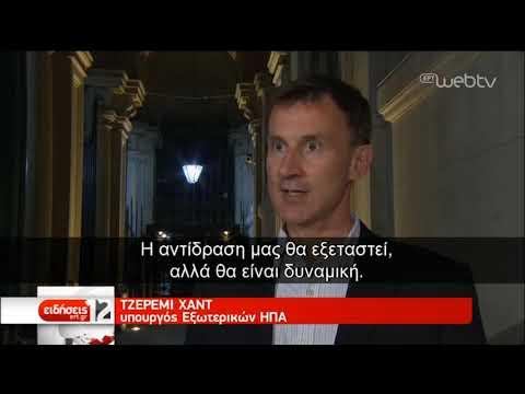 Κλιμακώνεται η ένταση στον Περσικό Κόλπο   21/07/2019   ΕΡΤ