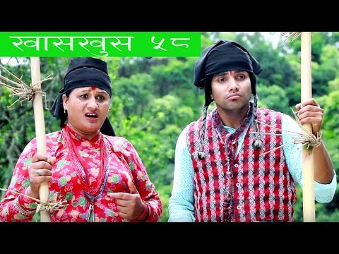 (58Nepali comedy khas khus 58 by www.aamaagni.com - Duration: 23 minutes.)
