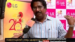 Asianet News and LG Electronics supply for Mundakkal Agathi Mandhiramonathinoru kaithangu Get the latest updates on...
