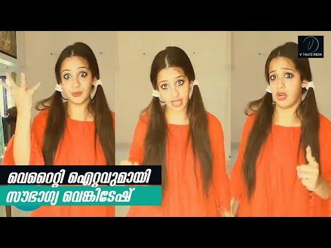 വെറൈറ്റി ഐറ്റവുമായി സൗഭാഗ്യ വെങ്കിടേഷ് | Sowbhagya Venkitesh Comedy Dubsmash - Thời lượng: 2:11.