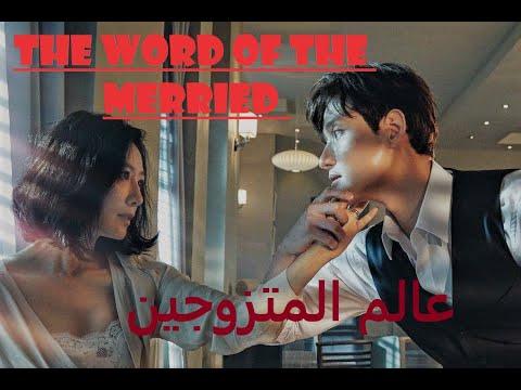 لسنة 2020The World of the Married تقرير عن مسلسل كوري عالم المتزوجين