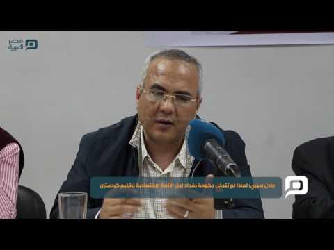 مصر العربية | عادل صبري: لماذا لم تتدخل حكومة بغداد لحل الأزمة الاقتصادية بإقليم كردستان