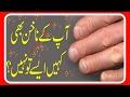 Health tips urdu by Drarshadnail problems     waptubes