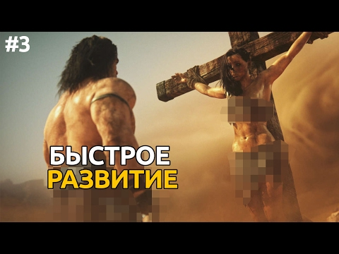Conan Exile - Быстрое развитие с Siberianlemming и Banzayaz   - Стрим #3