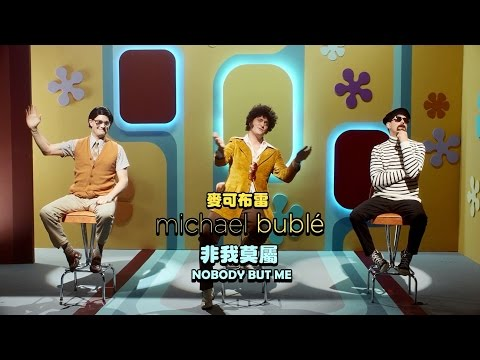 Michael Buble麥可布雷 - Nobody But Me 非我莫屬 (華納official 高畫質HD官方完整版MV)