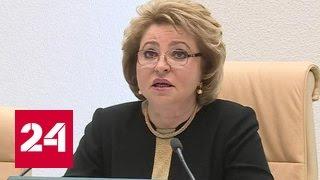 Валентина Матвиенко начала совещание СФ с соболезнований родным жертв катастрофы