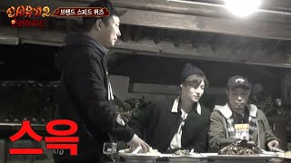Video New Journey to the West 2 제25화. 브랜드 스피드 퀴즈! (26화에 계속) 160419 EP.2 MP3, 3GP, MP4, WEBM, AVI, FLV Juni 2018