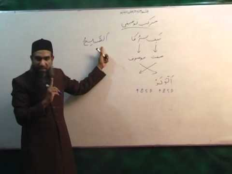 urdu arabic grammar class - Location: Quran Academy, Saeed Colony 2, Faisalabad.