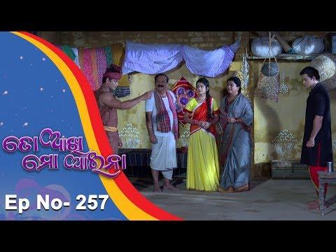 Video To Akhi Mo Aaina | Full Ep 257 | 26th Oct 2018 | Odia Serial - TarangTV download in MP3, 3GP, MP4, WEBM, AVI, FLV January 2017