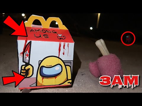 DO NOT ORDER AMONG US HAPPY MEAL AT 3AM!! *OMG HE ACTUALLY CAME TO MY HOUSE*