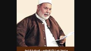 مراجعات في تراثنا الإسلامي - المحاضرة الرابعة