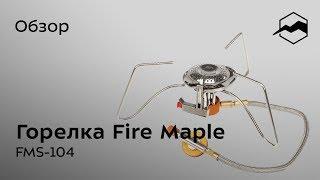 Газовая горелка со шлангом Fire-Maple FMS-104