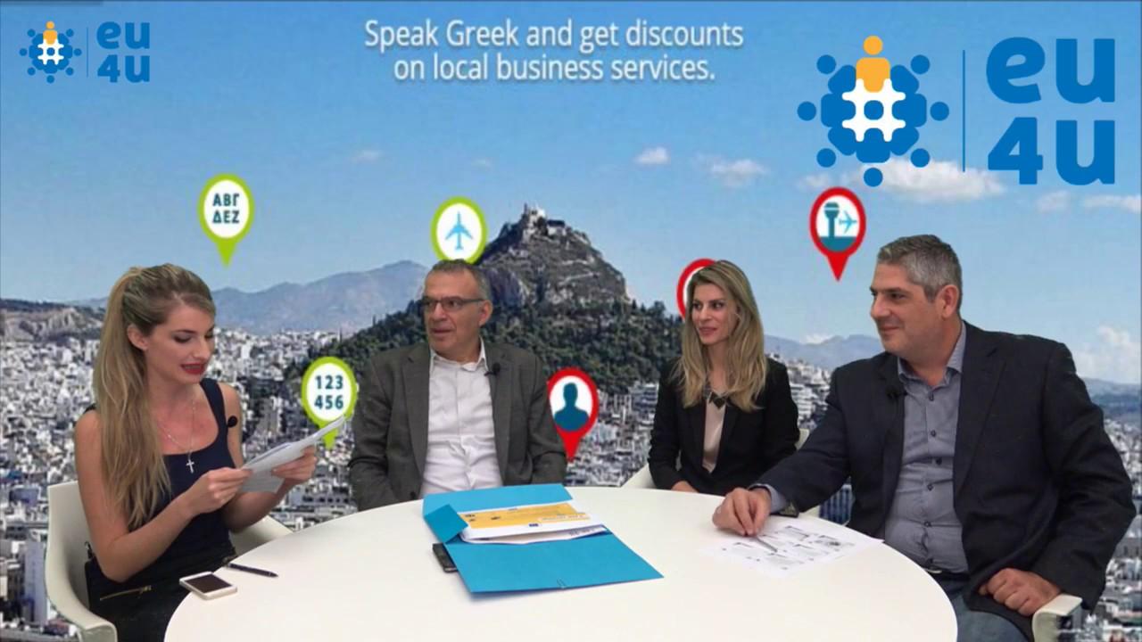 #EU4U Glossopolis: Οι τουρίστες μαθαίνουν Ελληνικά!