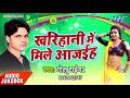 Kharihani Me Mile Aa Jaiha - Golu Tiger - Audio JukeBox - Bhojpuri Hit Song