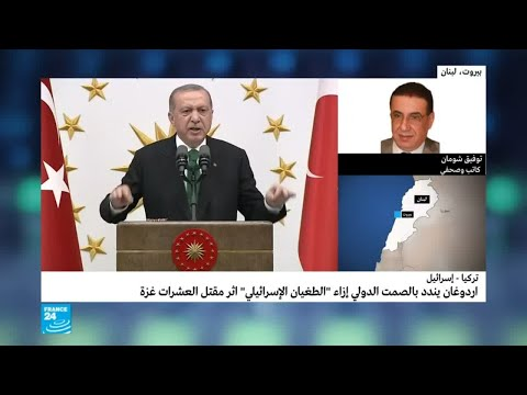 العرب اليوم - شاهد: أسباب رفض الحكومة التركية اقتراح مشروع قرار لإلغاء الاتفاقيات مع إسرئيل
