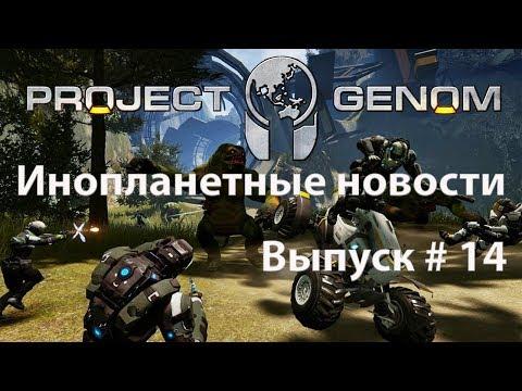 Project Genom.  Инопланетные новости # 14.