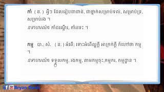 Reading 06 កាំ កម្ម