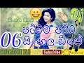 sinhala songs 2017 hits new songs 99% Sinhala Patta music Dj Mix 2017 sinhala nonstop [SriKori] #7