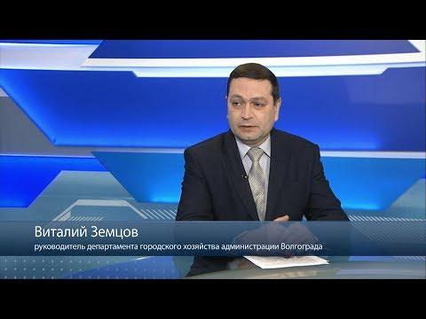Виталий Земцов, руководитель департамента городского хозяйства администрации Волгограда