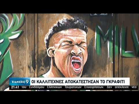 Νεοναζί βανδάλισαν γκράφιτι του Αντετοκούνμπο | 25/06/2020 | ΕΡΤ