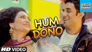 Hum Dono (Video Song) - Gollu Aur Pappu - Vir Das, Kunaal Roy Kapur