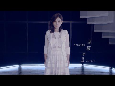李佳薇 Jess Lee - 念舊 Nostalgia (華納 official HD 官方版MV)