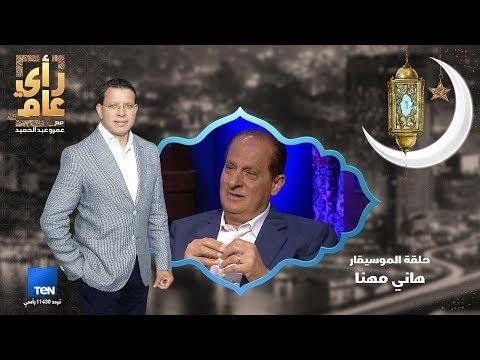 """الحلقة 5 من برنامج """"رأي عام"""".. هاني مهنى في ضيافة عمرو عبد الحميد"""
