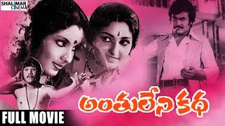 Anthuleni Katha Telugu Full Length Movie || Rajnikanth,Kamal Hasaan,Jaya Prada