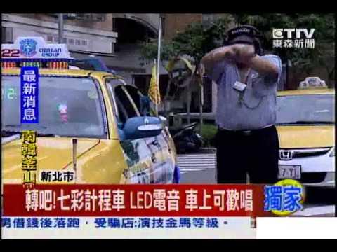 卡拉OK計程車!以後不用去KTV了!