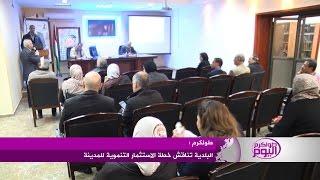 بلدية طولكرم تناقش خطة الاستثمار التنموية للمدينة
