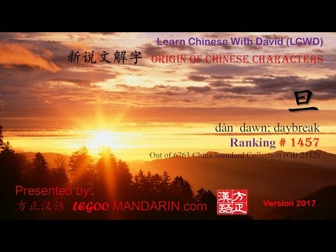 Origin of Chinese Characters - 1457 旦 dàn dawn; daybreak - Learn Chinese with Flash Cards