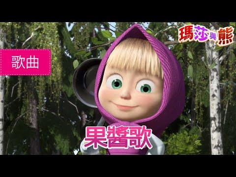 瑪莎與熊/歌曲 - 果醬歌 (果醬日)