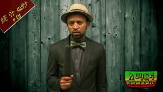 Ethiopian : የኢትዮጵያን ስርግ ላይ Ethiopian Comedy