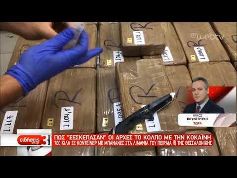 Τέσσερις συλλήψεις για διακίνηση 700 κιλών κοκαΐνης- Τι έγινε στο Δυρράχιο  | 09/10/19 | ΕΡΤ
