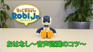 Motto Nakayoshi Robi jr 溝通竅門