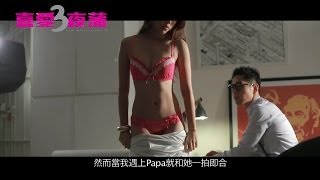 Lan Kwai Fong 3 - Making of |《喜愛夜蒲3》- 蒲人蒲事