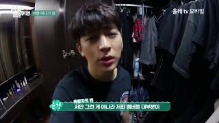 [ENG SUB] iKON's Heart Racing Thumping Youth Trip Ep.1