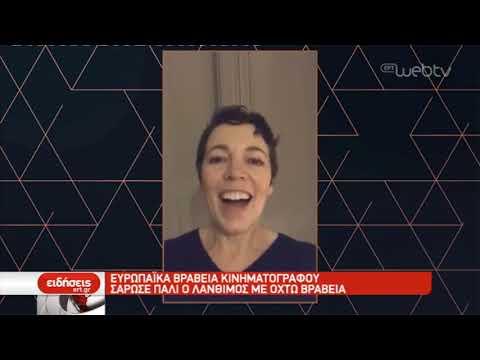 Ευρωπαϊκά Βραβεία Κινηματογράφου σάρωσε ο Γιώργος Λάνθιμος με οχτώ βραβεία | 08/12/2019 | ΕΡΤ