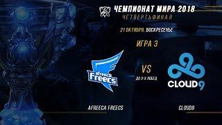 AFS vs C9 — ЧМ-2018, Четвертьфинал, Игра 3 / LCL