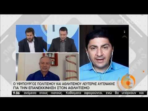 Ο Υφυπουργός Πολιτισμού και Αθλητισμού Λ.Αυγενάκης στην ΕΡΤ | 01/05/2020 | ΕΡΤ