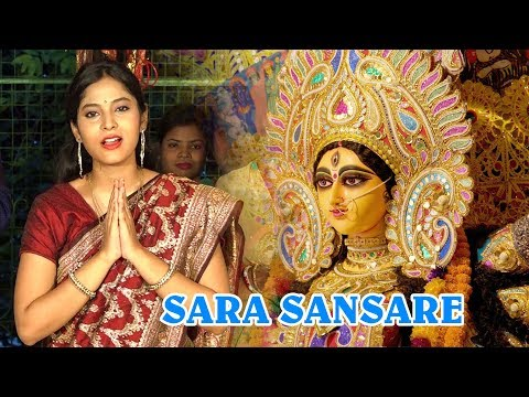 Video SARA SANSARE    ODIA DURGA BHAJAN    ROJALIN SAHU download in MP3, 3GP, MP4, WEBM, AVI, FLV January 2017